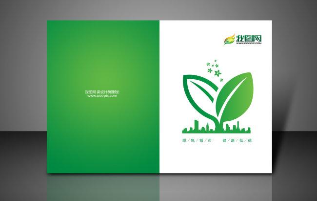 绿色封面设计 环保