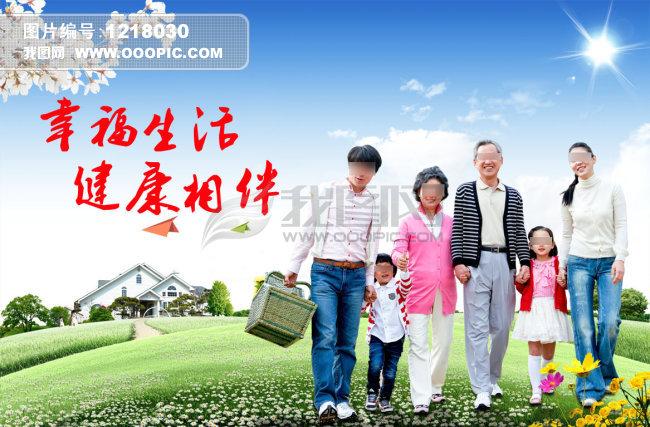 宣传海报设计欣赏 一家人图片