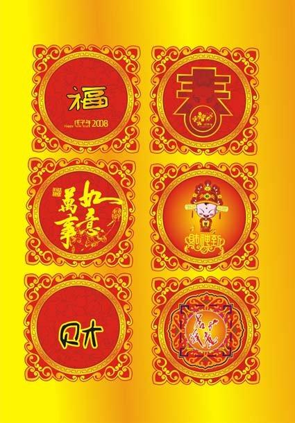 春节过年福字喜庆 免年
