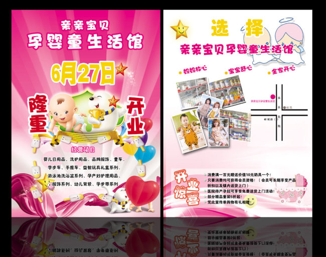 孕婴店炫彩页设计模板下载