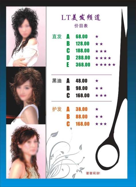 美发店宣传单模板下载(图片编号:1225474)_彩页|dm单