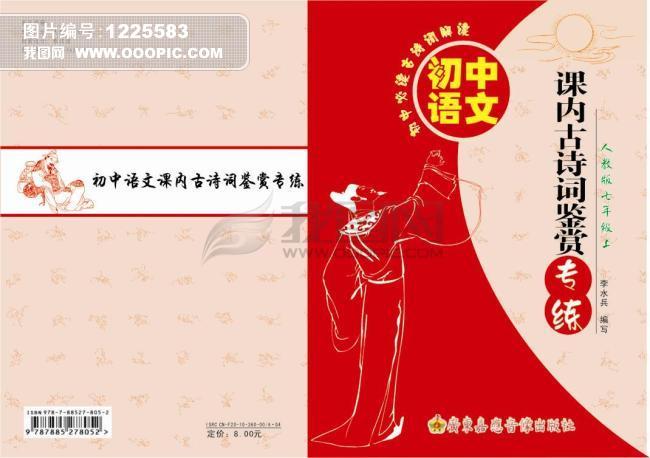 古诗词鉴赏封面设计模板下载(图片编号:1225583)_其它