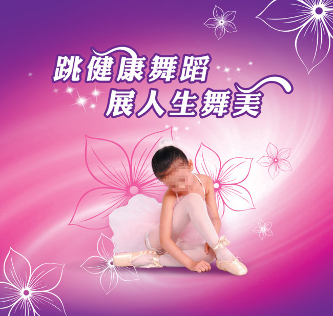 儿童舞蹈背景图片