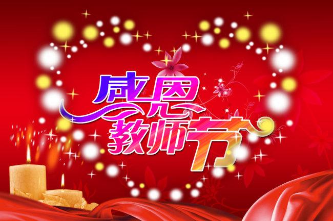 原创:七律·感恩教师节 (新韵、插图) - 芳  草  美  人 - 芳 草 美 人