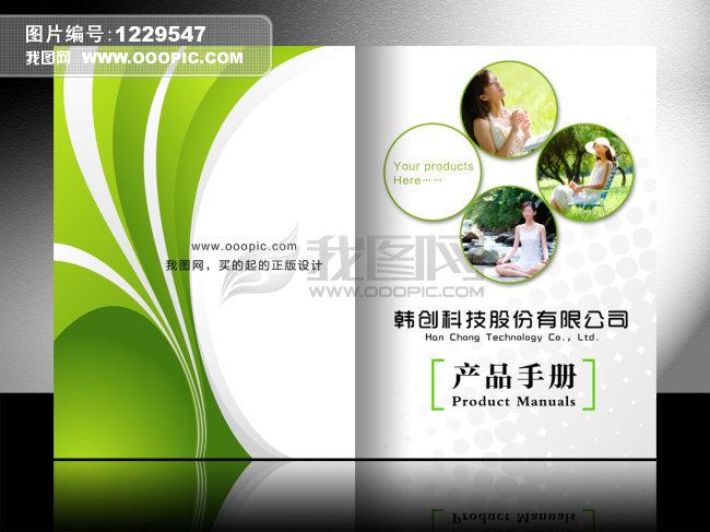 封面设计 产品手册模板下载(图片编号:1229547)_其它