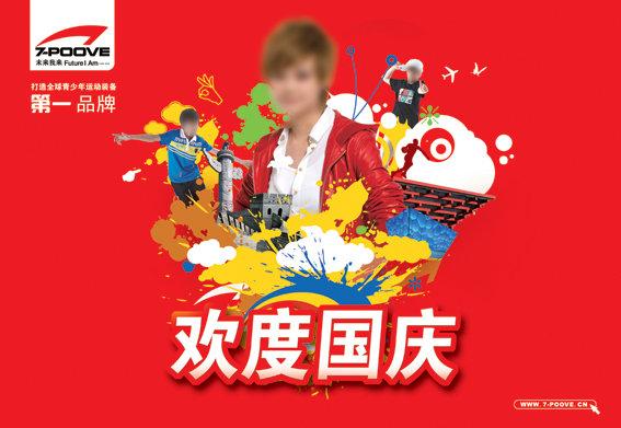 国庆海报模板下载 国庆海报图片下载 国庆海报 欢度国庆 色彩 运动