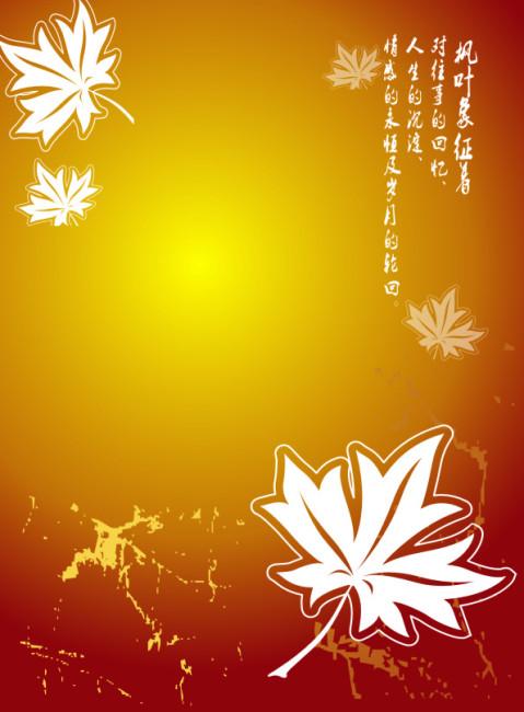 枫叶背景素材模板下载 枫叶背景素材图片下载 枫叶 背景 素材 模板