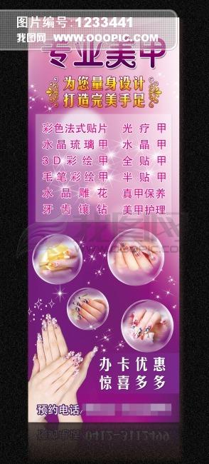 美甲 美甲x展架设计 美甲易拉宝设计模板下载(图片:)