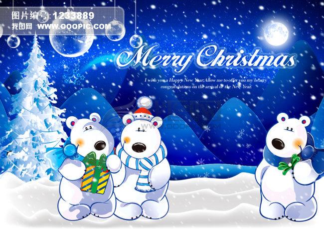 圣诞节贺卡模板下载(图片编号:1233889)