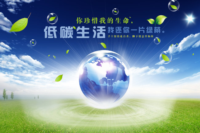 环保海报背景模板下载(图片编号:1234753)