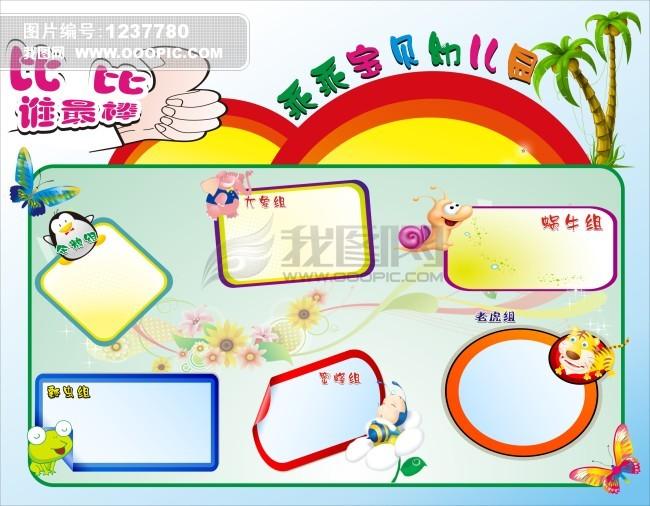 我图网提供精品流行幼儿园 海报 比比 展板素材下载,作品模板源文件可以编辑替换,设计作品简介: 幼儿园 海报 比比 展板,模式:CMYK格式高清大图,使用软件为软件: CorelDRAW X4(.CDR) 幼儿园