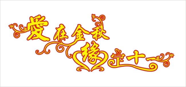 中秋 国庆 艺术字