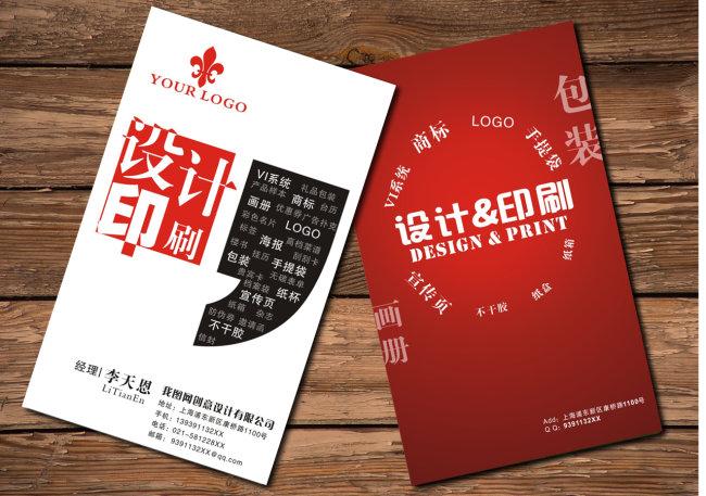 印刷 彩印公司名片模板 彩印公司名片 彩印公司 彩印 名片 名片模板