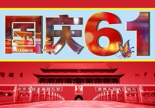 国庆节61艺术字