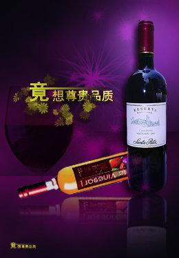 红酒/[版权图片]招贴 红酒招贴 红酒广告