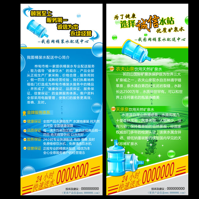 纯净水宣传单设计