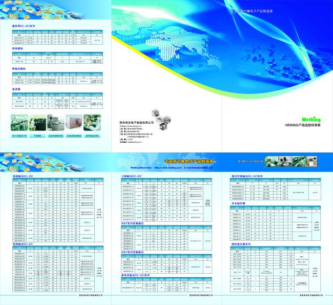 型号选择目录图片下载 电子公司 封套设计 马赛克地图 光影 矢量 电路
