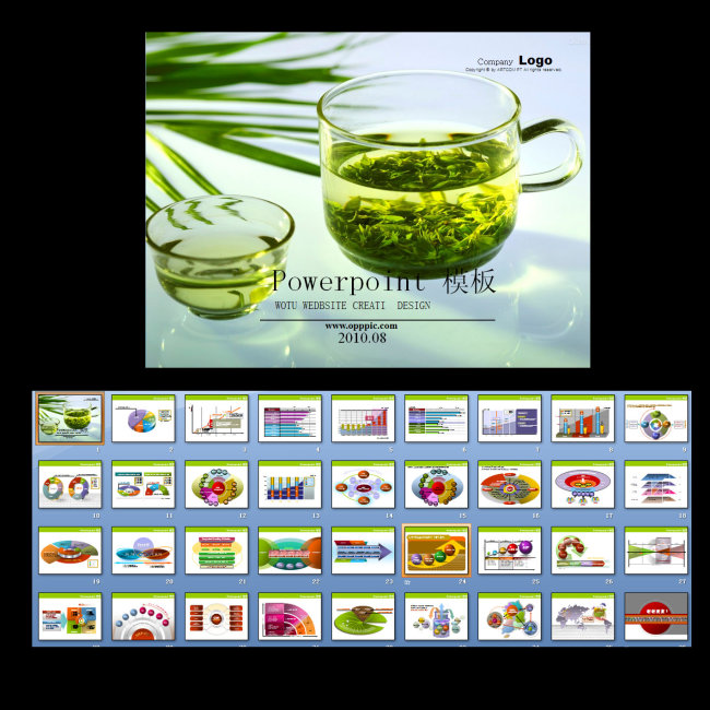 茶叶茶文化ppt模板下载