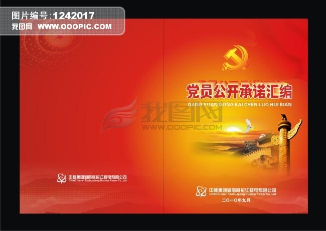 共产党素材模板下载