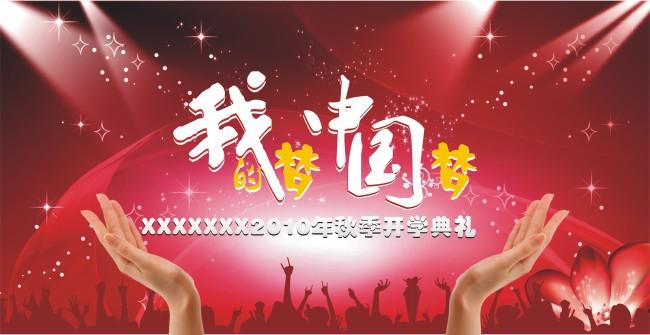 我的梦中国梦
