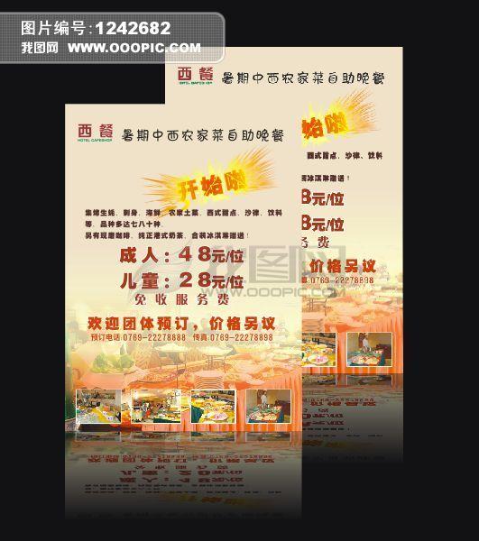 酒店西餐自助餐餐单模板下载(图片编号:1242682)_菜单