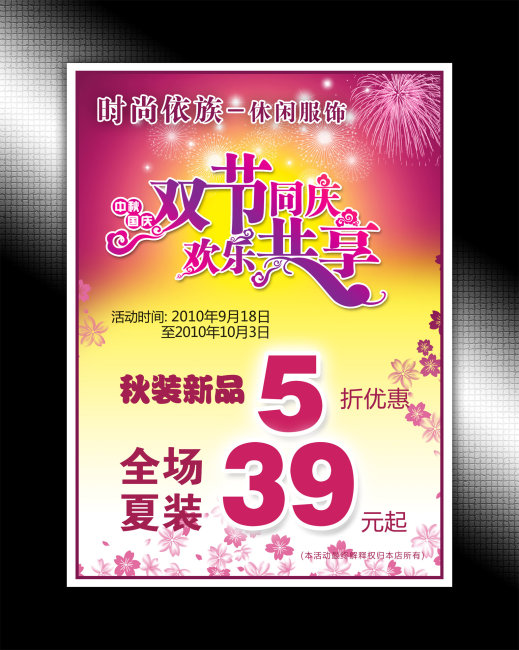 服装店中秋国庆海报2模板下载