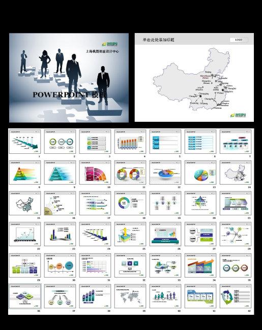 数据图表ppt 关系图ppt 列表ppt 精品图表ppt 组织结构ppt 金融ppt