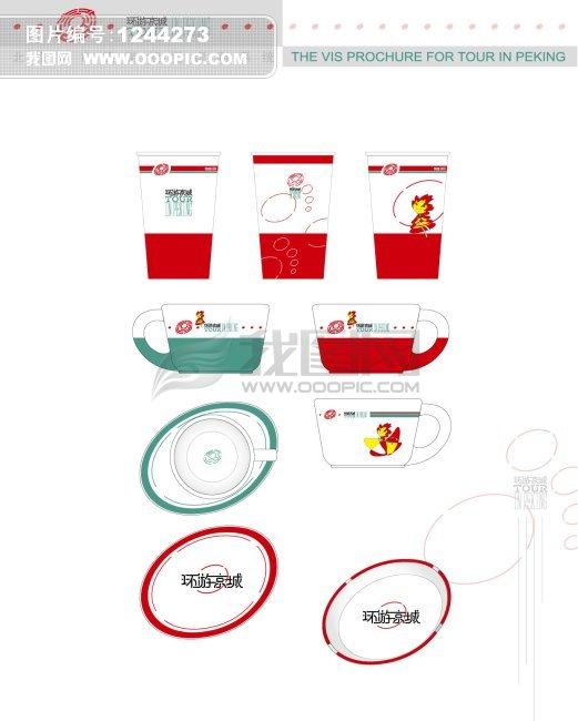 杯子设计模板下载 杯子设计图片下载 VI vi vi模板 VI设计...