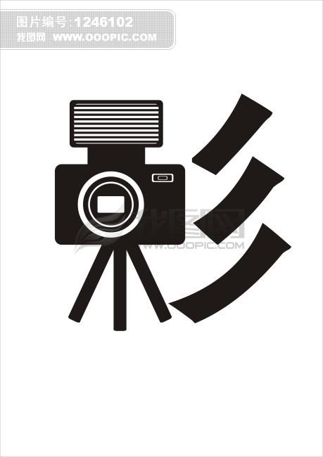 魔术艺术字_艺术字魔术师舌尖上的中国设计图__广告设计
