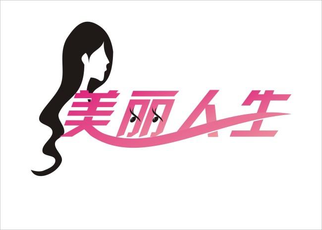 美容美发点logo图片