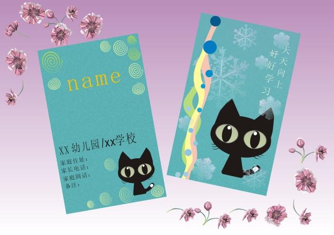 平面设计 vip卡|名片模板 其他名片模板 > 儿童名片.