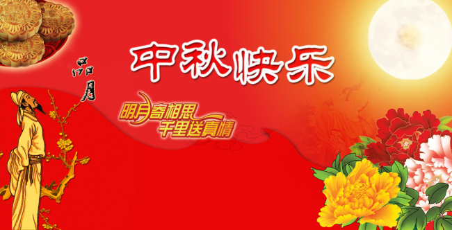 中秋节模版模板下载(图片编号:1246427)_中秋节_节日