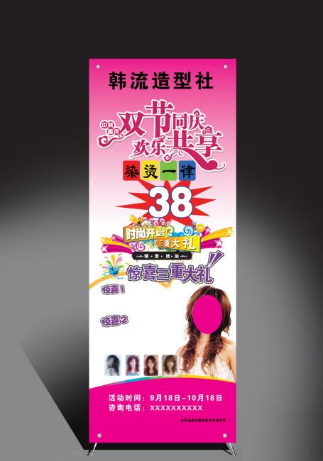 中秋国庆美发店x展架模板下载(图片编号:1246583)_x