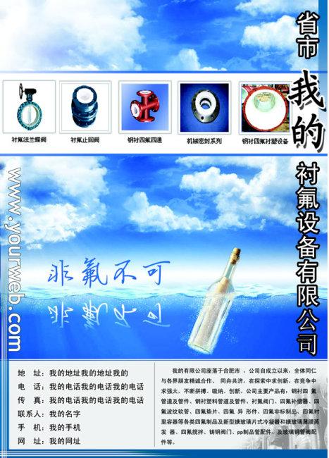 平面设计 宣传单 彩页|dm单页 > 氟化工石化设备海洋蓝天漂流瓶彩版