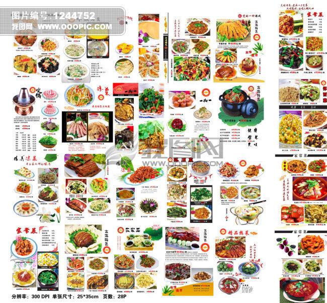 微利设计 菜单