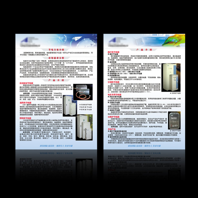 公司产品彩页模板