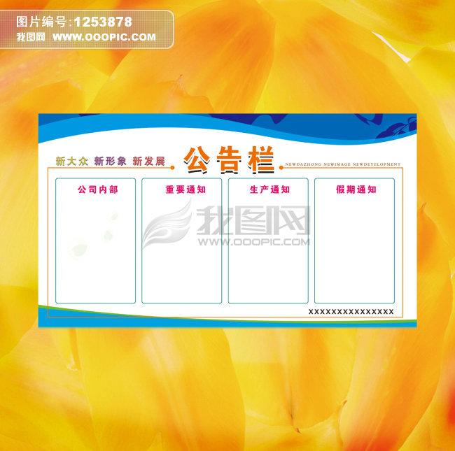 学校|企业展板 展板背景(半成品)