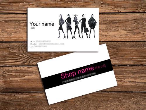 服装店名片模板下载 服装店名片图片下载