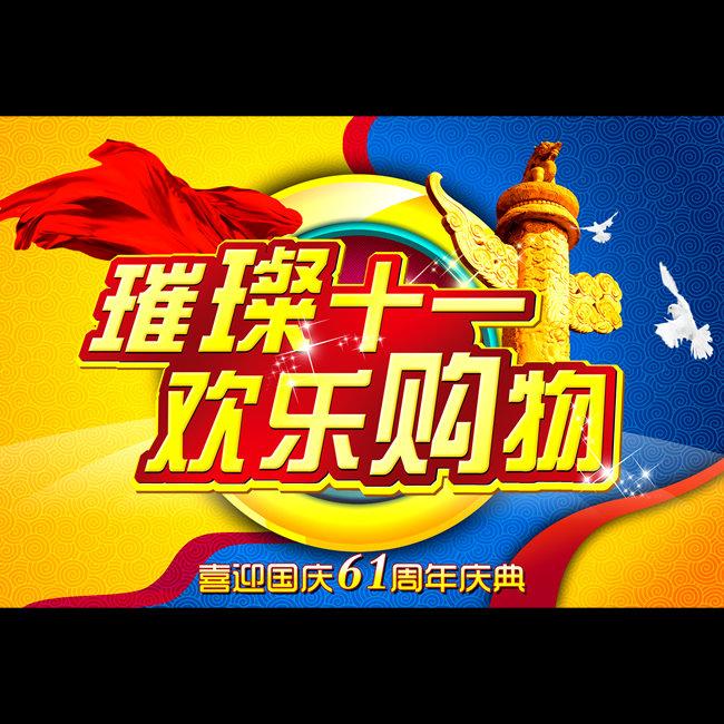 十一国庆节模板下载(图片编号:1254868)_中秋节_节日