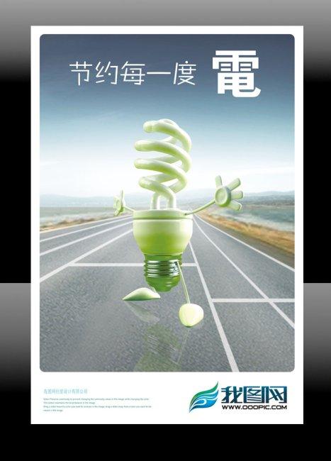管理海报 诚信 效益 创意海报 广告设计模板 创意挂图 校园文化标语图片