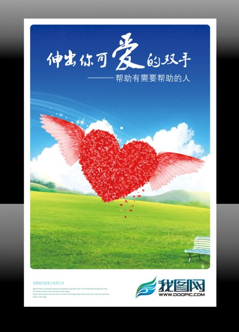 献爱心 捐款 捐献 公益 保护环境 环境 海报背景 企业挂图 企业标语