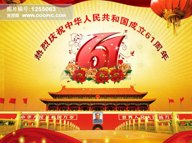 热烈庆祝伟大祖国61周年华诞! - 凌云志 - song.lao 的博客