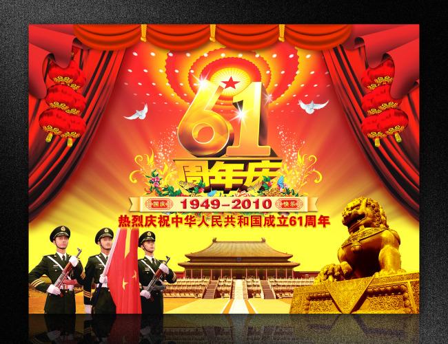 国庆海报 国庆背景 国庆舞台 祖国 周年庆 周年庆素材 周年庆典 周年