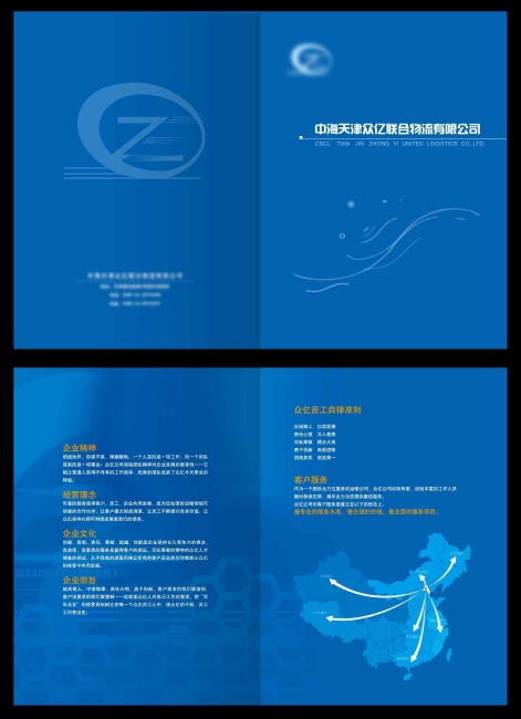 运输公司画册封面设计  物流公司画册封面模板下载 运输公司画册封面