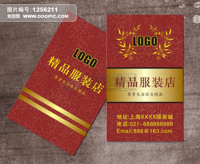 服装店名片模板下载(图片编号:1256211)