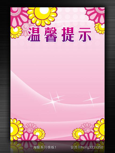 温馨提示背景设计模板下载(图片编号:1256873)