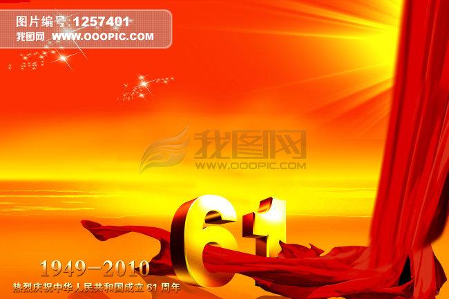 【普天同庆】共祝祖国成立六十一周年 - 梁焕 - q.dlxbh 的博客