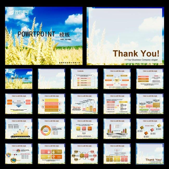 ppt 农业/[版权图片]农业PPT