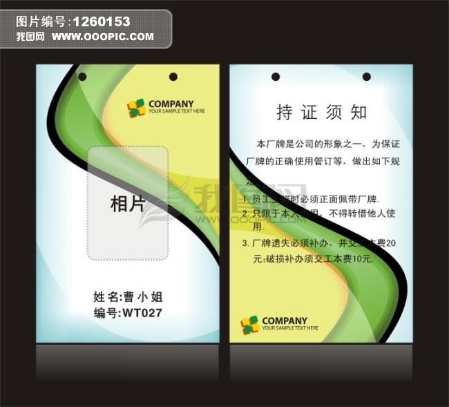 工作证模板模板下载(图片编号:1260153)
