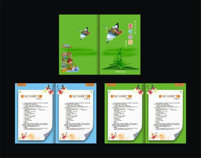 小学生作文集画册设计模版下载